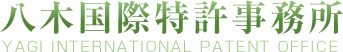 八木国際特許事務所 YAGI INTERNATIONAL PATENT OFFICE