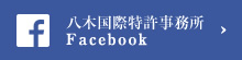八木国際特許事務所 Facebook