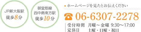 [JR新大阪駅 徒歩8分][御堂筋線西中島南方駅 徒歩10分][ホームページを見たとお伝えください]06-6484-6097 [受付時間]月曜~金曜 9:00~17:00 [定休日]土曜・日曜・祝日